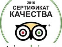 """Отель """"Купеческий"""" получает сертификат качества от TripAdvisor"""